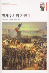 전체주의의 기원. 1(한길그레이트북스 83)(양장본 HardCover)