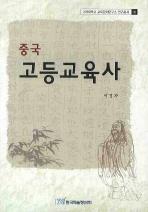 중국 고등교육사(고려대학교 교육문제연구소 연구총서 02)