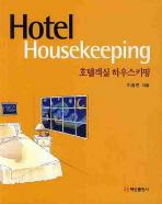 호텔객실 하우스키핑