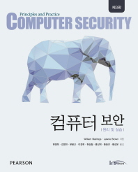 컴퓨터 보안