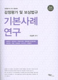 감정평가 및 보상법규 기본사례연구(2015)(2판)