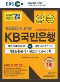 KB국민은행 기출유형분석 + 실전모의고사 3회(2019 하반기 공채대비)(EBS 와우패스JOB)