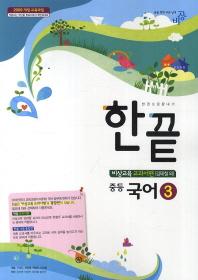 중등 국어3(비상교육 교과서편(김태철 외))(2학년1학기)(2014)(한끝)