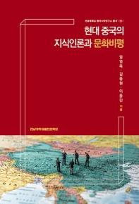 현대 중국의 지식인론과 문화비평(전남대학교 동아시아연구소 총서 4)