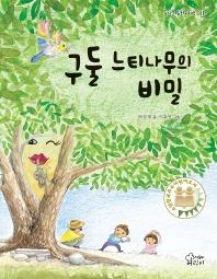 구둘 느티나무의 비밀(즐거운 동화 여행 111)