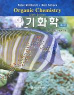 유기화학(제6판)(6판)