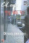 한글워드97(OK-EASY)
