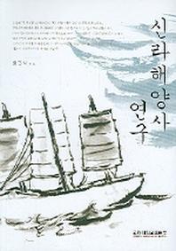신라해양사 연구