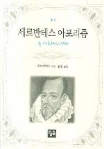 세르반테스 아포리즘(주머니 속의 작은 문학 도서관 2-5)
