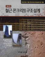 철근콘크리트 구조설계(4판)
