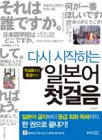 다시 시작하는 일본어 첫걸음(CD1장, 핸드북1권포함)