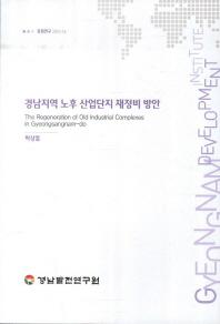 경남지역 노후 산업단지 재정비 방안(중점연구 2013-14)