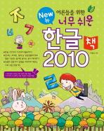 한글 2010 책(NEW)(어른들을 위한 너무 쉬운)