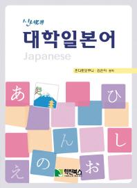 대학일본어(신세대)