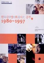 한국영화사 공부 1980-1997