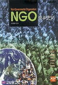 NGO란 무엇인가