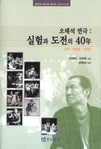 오태석 연극: 실험과 도전의 40년