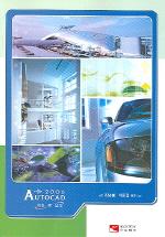 AUTOCAD 기초와 실무(2006)