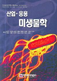 산업 응용 미생물학