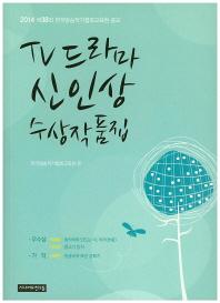 TV 드라마 신인상 수상작품집(2014 제38회)