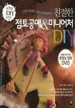 친절한 점토공예 & 미니어처 DIY(DVD 동영상 강의로 쉽게 배우는)(DVD1장포함)(친절한 DIY 교과서)