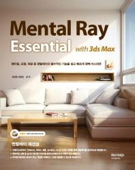 Mental Ray Essential(멘탈레이 에센셜)