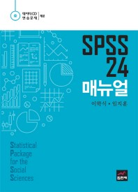 SPSS 24 매뉴얼(CD1장포함)(양장본 HardCover)