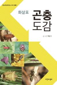 곤충도감(화살표)(한눈에 알아보는 우리 생물 1)