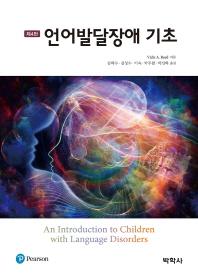 언어발달장애 기초(4판)
