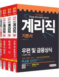 계리직 기본서 우편 및 금융상식: 기초영어포함(2019)(전4권)