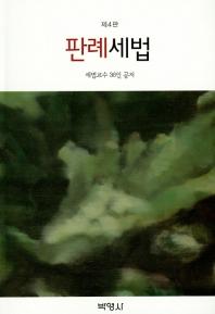 판례세법(4판)(반양장)