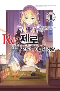 Re: 제로부터 시작하는 이세계 생활. 11(노블엔진(Novel Engine))