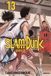 슬램덩크. 13: 북산 vs. 능남(3)(신장재편판)