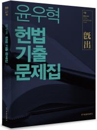 윤우혁 헌법 기출문제집(7급)(2016)(공단기 기출)