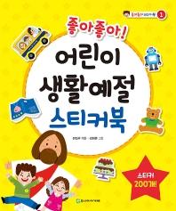 어린이 생활예절 스티커북(좋아좋아!)(좋아좋아 스티커북 1)