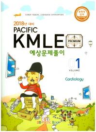 KMLE 예상문제풀이. 1: Cardiology(순환기)(2018)(Pacific)
