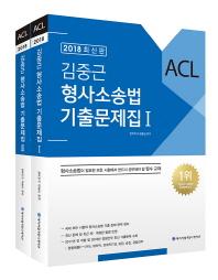 김중근 형사소송법 기출문제집 세트(2018)(전2권)