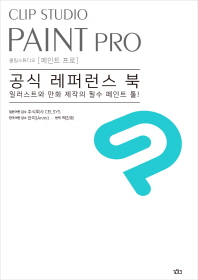 Clip Studio Paint Pro(클립 스튜디오 페인트 프로) 공식 레퍼런스 북