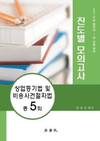 상업등기법 및 비송 사건절차법 총5회 진도별 모의고사(2019)  #(측면2, 표지없이)
