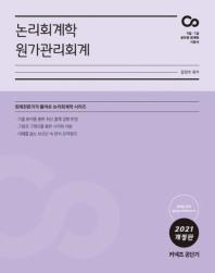 논리회계학 원가관리회계(2021)(개정판)(회계전문가가 풀어쓴 논리회계학 시리즈)