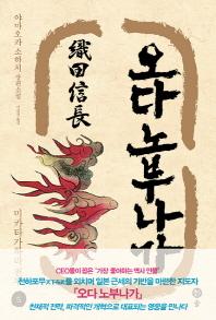 오다 노부나가. 5: 미카타가하라 전투