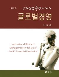 글로벌경영(4차 산업혁명시대의)(2판)(양장본 HardCover)