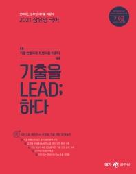 장유영 국어 기출을 LEAD;하다(2021)