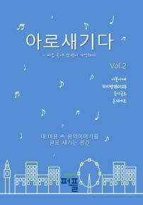 아로새기다 vol.2