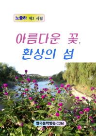 아름다운 꽃, 환상의 섬