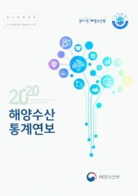 해양수산 통계연보(2020)(양장본 HardCover)