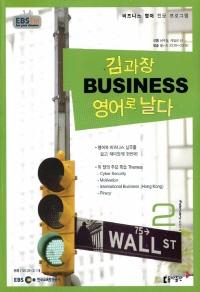 김과장 비즈니스 영어로 날다(방송교재 2015년 02월)