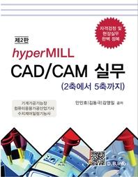 hyperMILL CAD/CAM 실무(제2판)