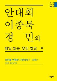 안대회ㆍ이종묵ㆍ정민의 매일 읽는 우리 옛글 58