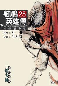 사조영웅전. 25